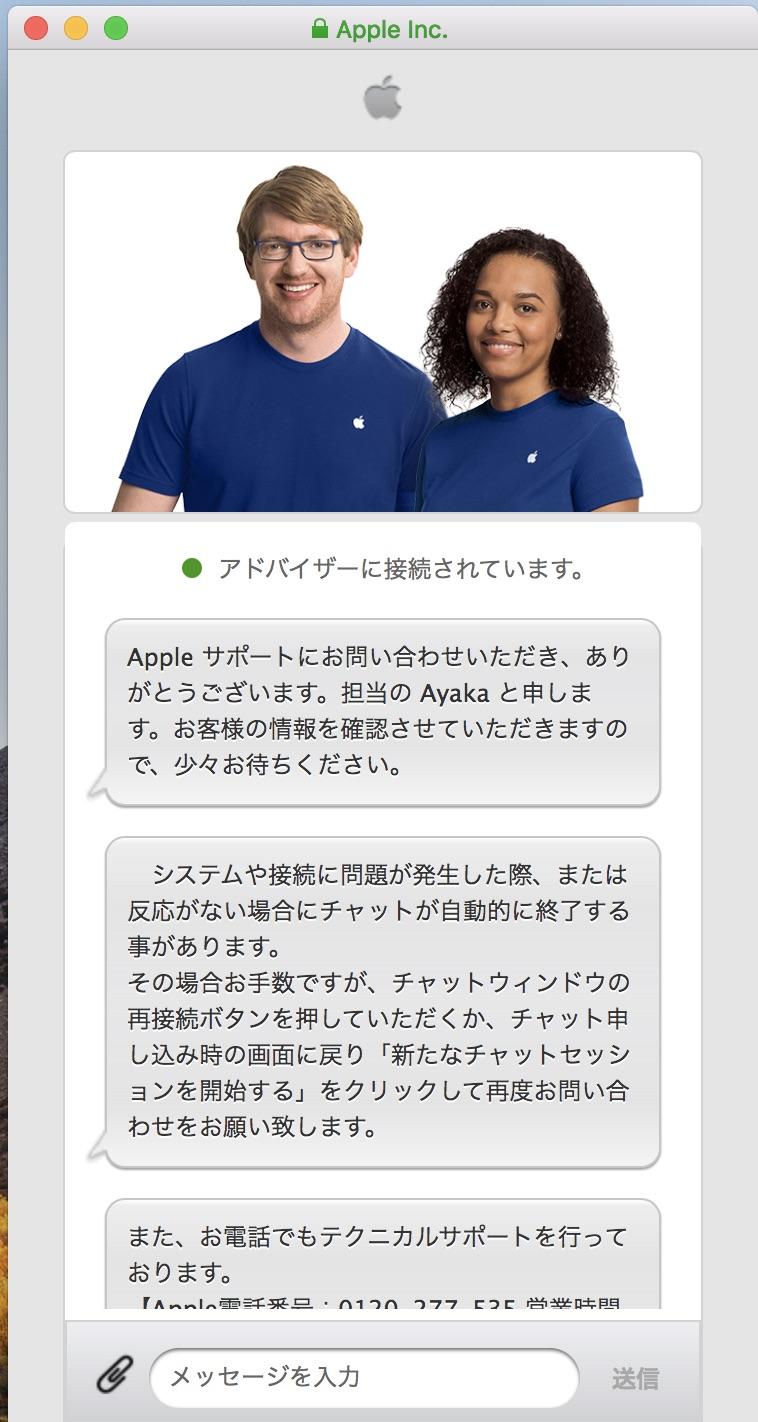 Appleチャット1