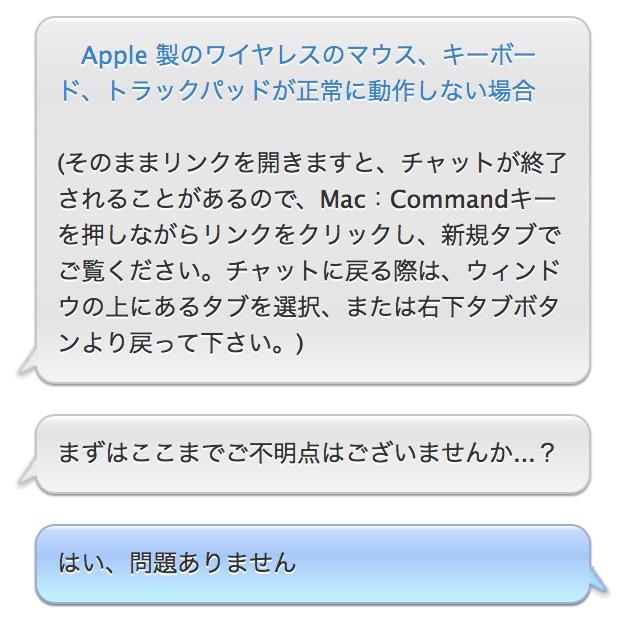 Appleチャット3