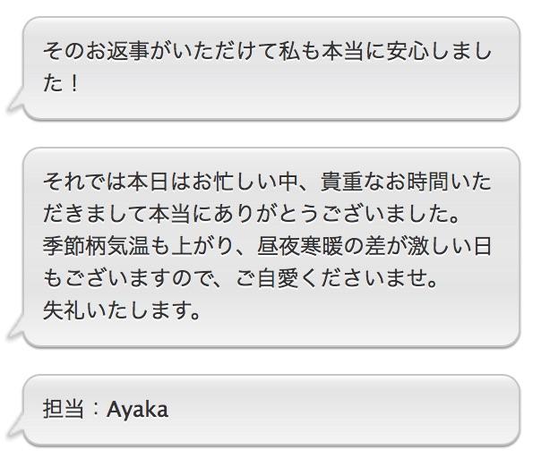 Appleチャットc4
