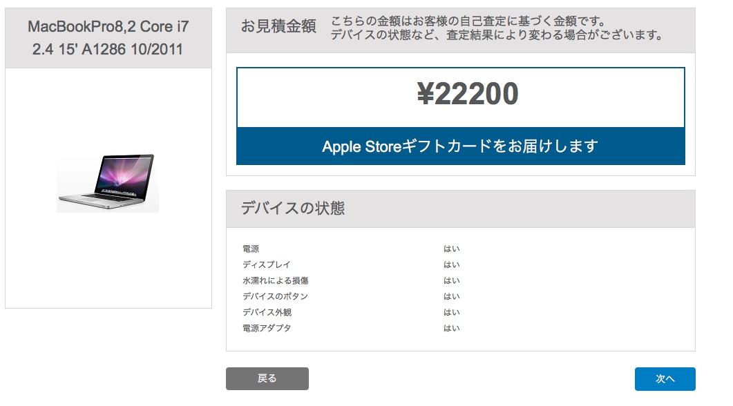 Apple交換プログラム