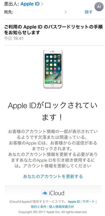 Apple アカウントろっく