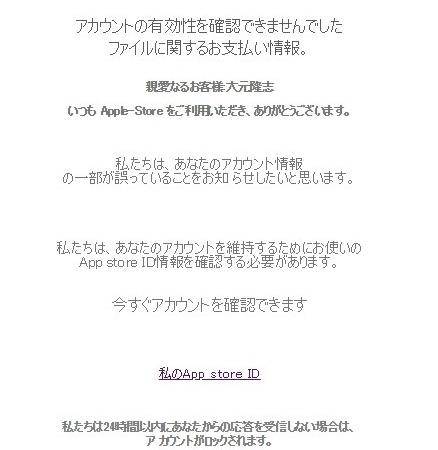 appleフィッシングメール