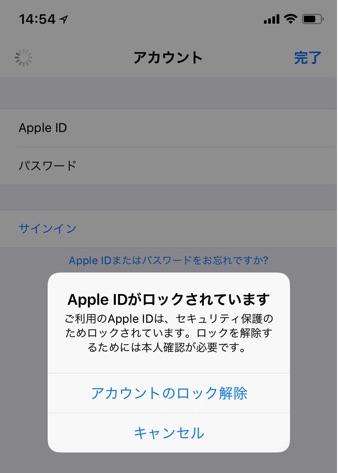 apple アカウントロック
