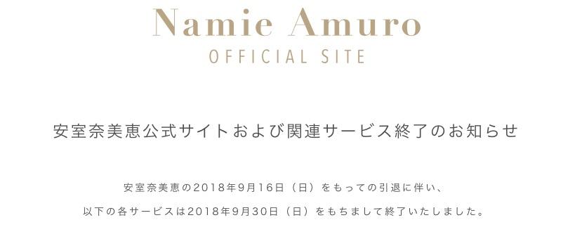 安室奈美恵 引退