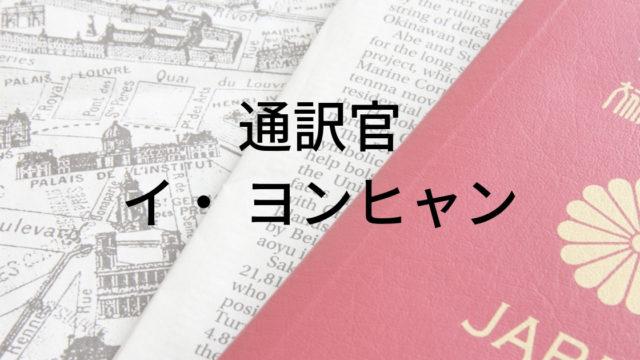通訳官 イ・ ヨンヒャン