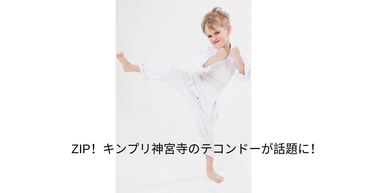 ZIP!キンプリ神宮寺のテコンドーが話題に!