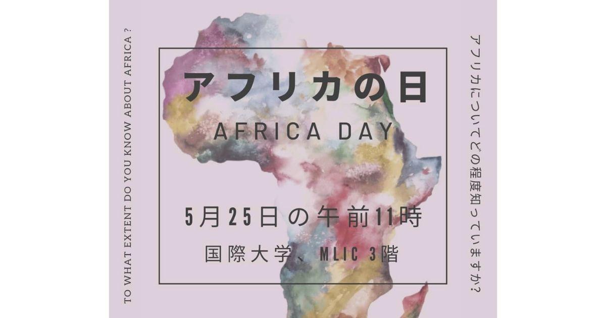 アフリカ体臭問題
