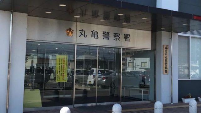 丸亀警察署