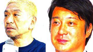 加藤浩次と松本人志