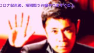 岡村隆史炎上